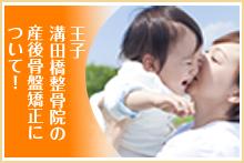 王子溝田橋整骨院の産後骨盤矯正について!