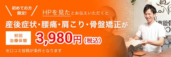 初回限定価格 3,980円