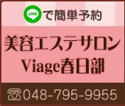 美容エステサロンViage春日部