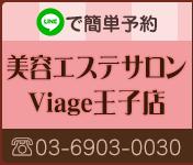 美容エステサロンViage王子店