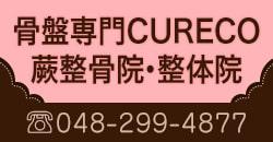 骨盤専門CURECO蕨整骨院・整体院
