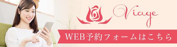 web予約フォーム