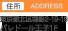 東京都北区堀船2-19-19 パレドール王子1F