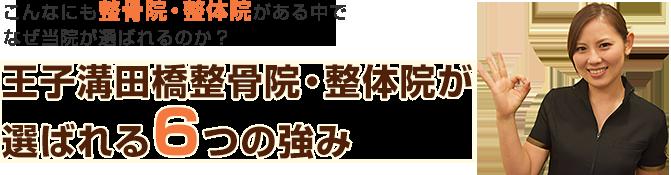 王子溝田橋整骨院・整体院が選ばれる6つの強み