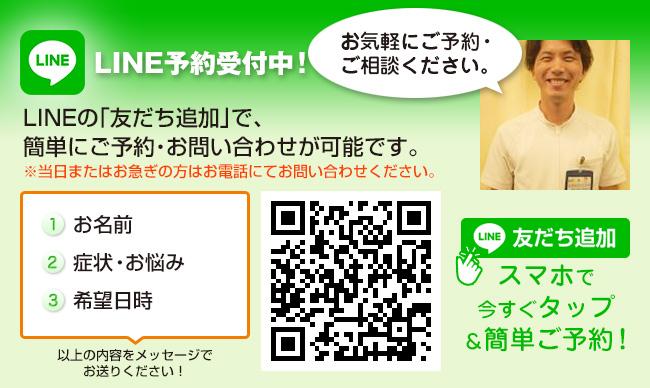 蕨店line@